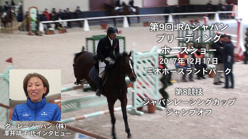 20171217_JRA_Japan_breeding_horse_show