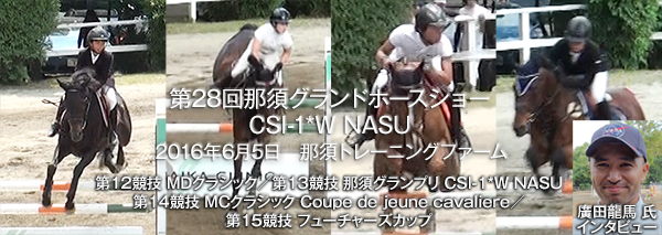 v_20160605_nasu_grand_horseshow