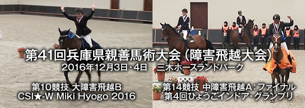 v_20161204_hyogo_indoor_gp