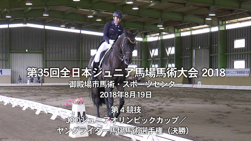 20180819_junior_dressage