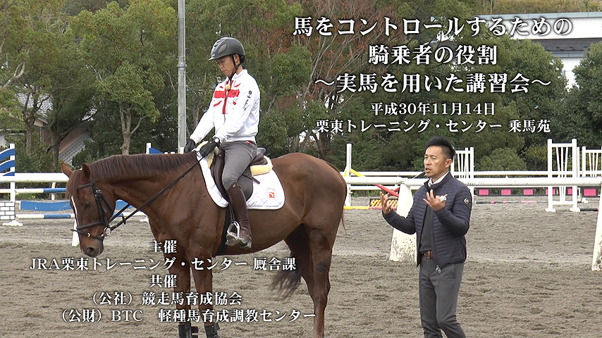 20181114_horse_control_seminar