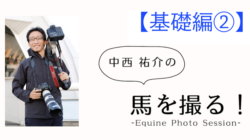 20190404_nakanishi_horse-pictures