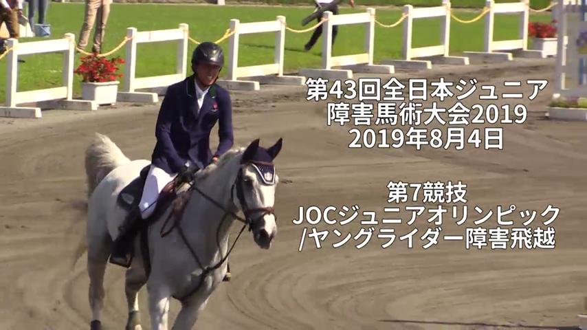 第43回全日本ジュニア障害馬術大会