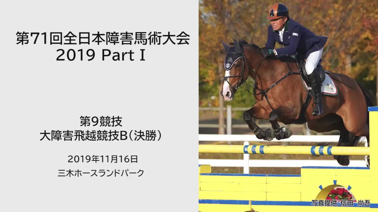第71回全日本障害馬術大会2019 Part I