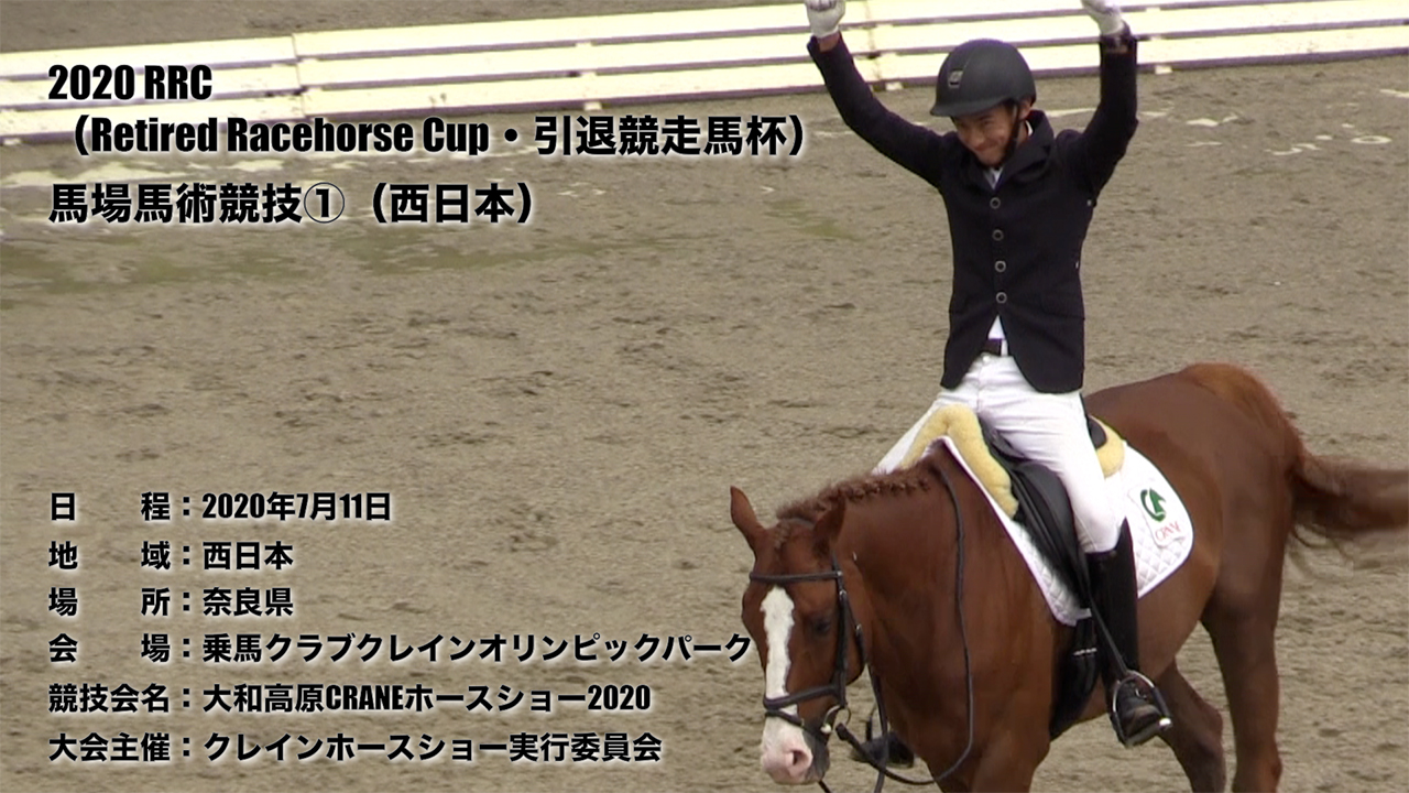 2020RRC(Retired Racehorse Cup・引退競走馬杯)