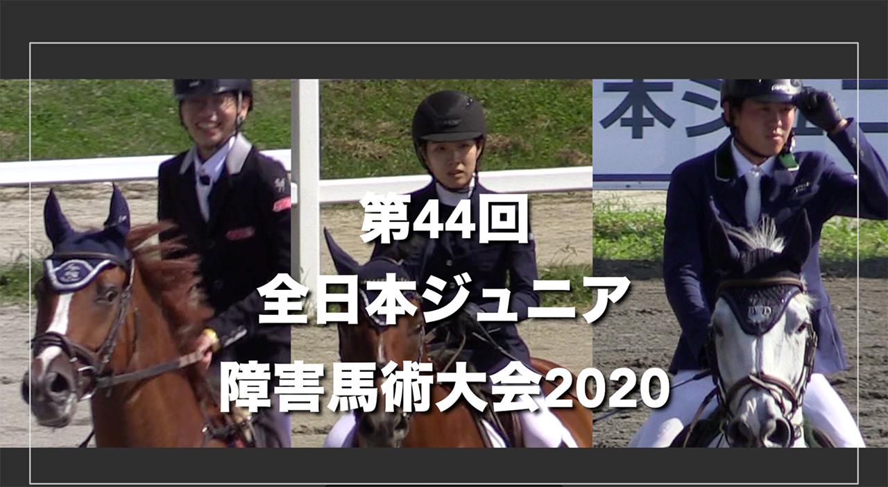 第44回全日本ジュニア障害馬術大会2020