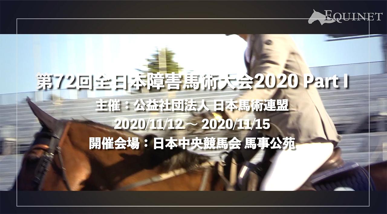 第72回全日本障害馬術大会2020 Part I