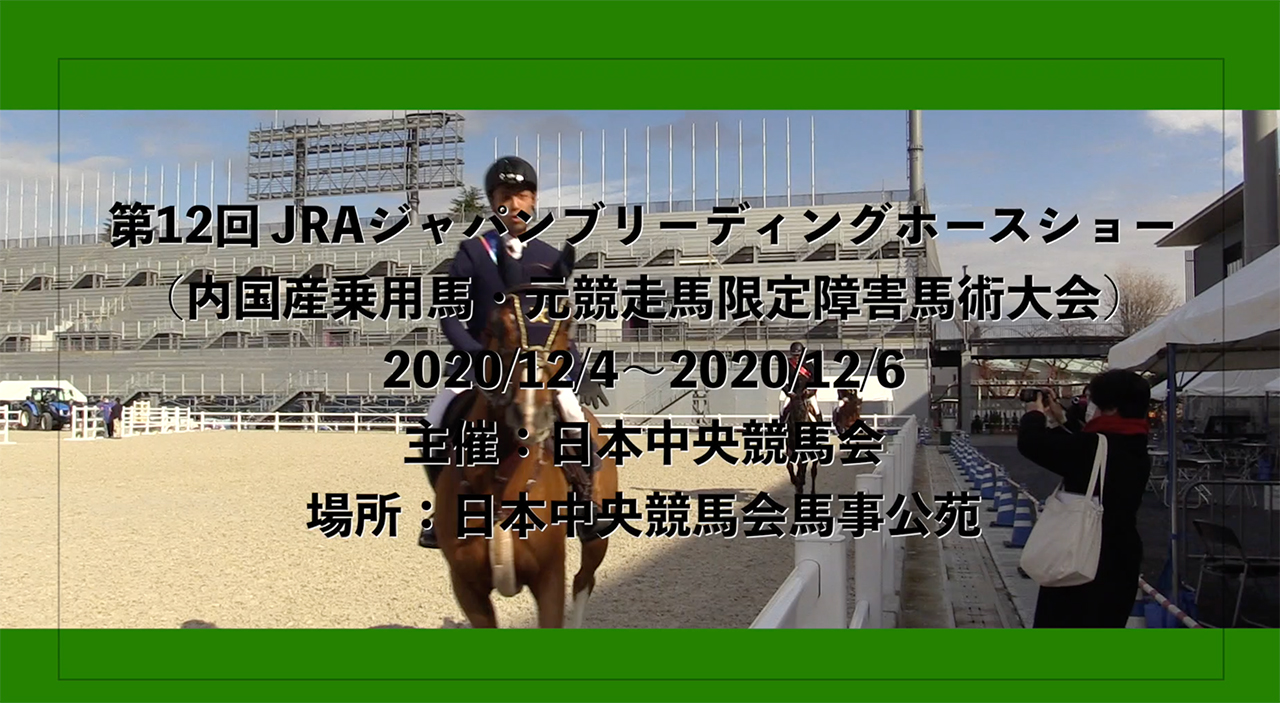 第37回全日本ジュニア馬場馬術大会2020