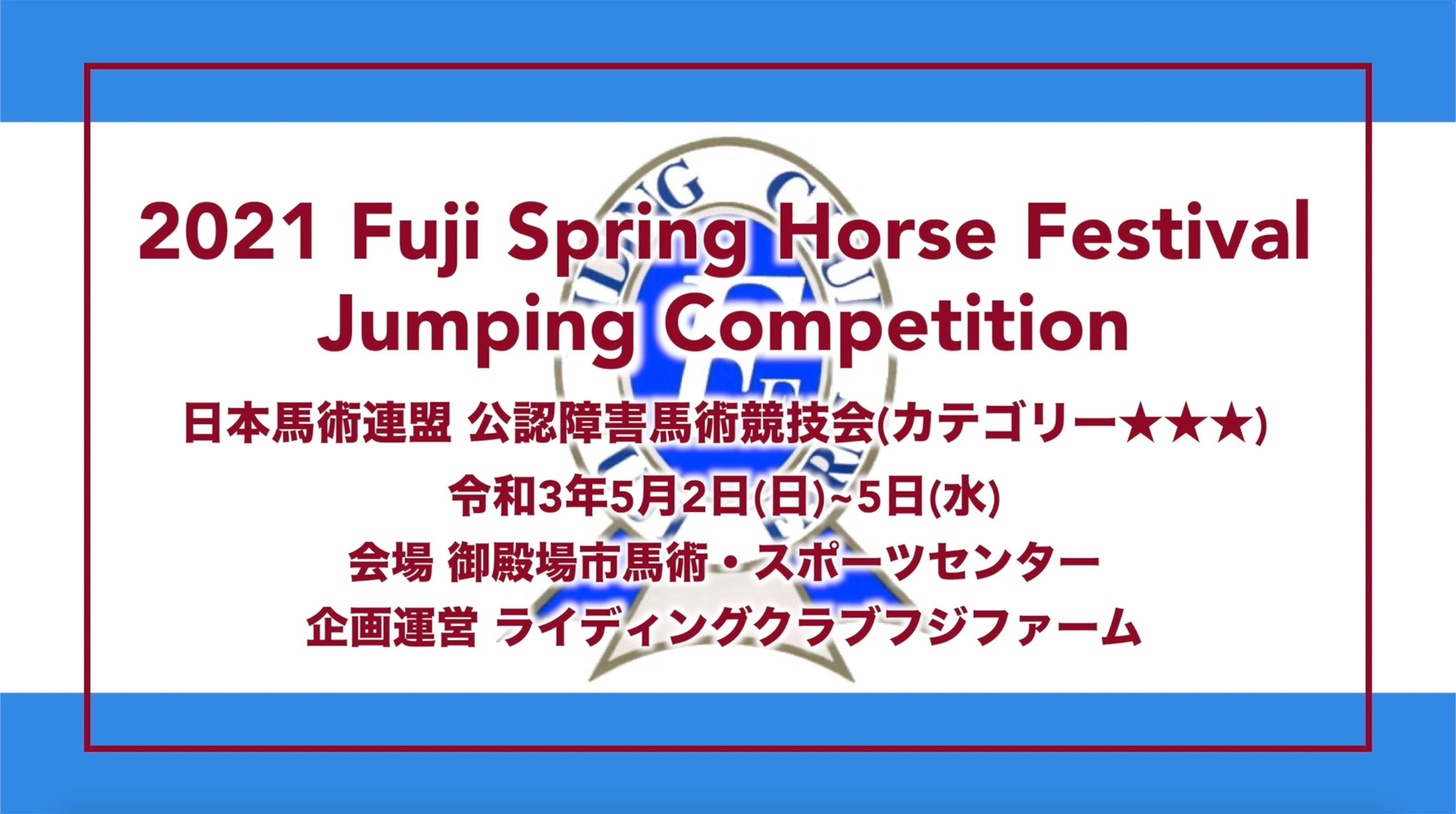 Fuji Spring Horse Festival 2021.5
