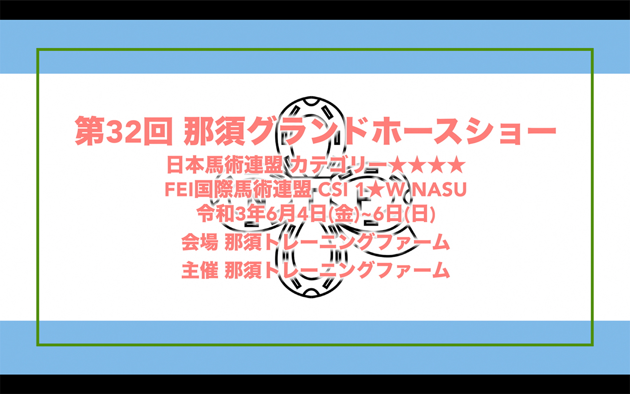第32回 那須グランドホースショー CSI1★-W NASU2021.6.4~6.6
