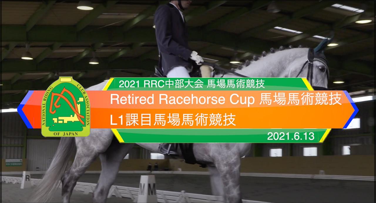 【RRC2021】馬場馬術(中部)【引退競走馬杯】