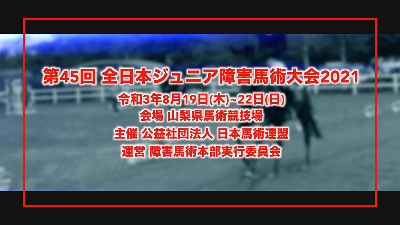 第45回 全日本ジュニア障害馬術大会 2021